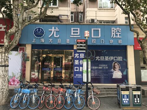 上海尤旦圣伊口腔门诊部