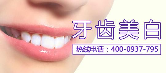 牙齿美白得多少钱