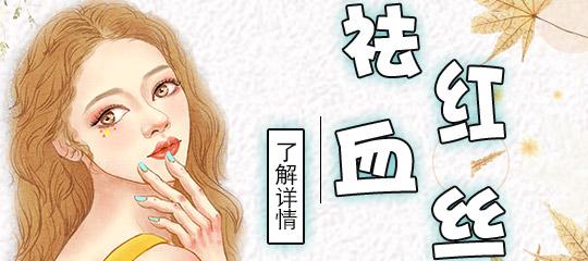 美容换肤会加重红血丝吗