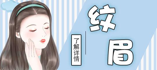 睫毛种植手术是怎么做的?