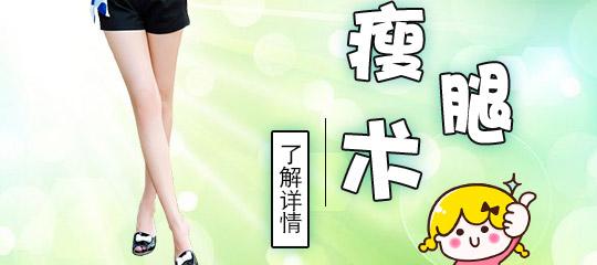 腿部抽脂手术