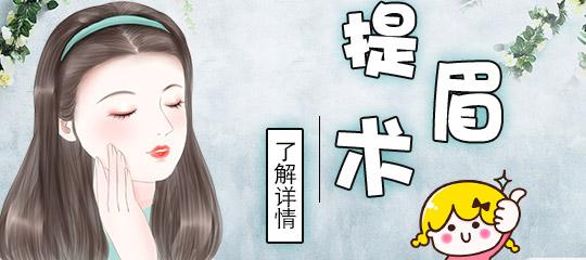 切眉、提眉术能 治疗眼皮松弛下垂吗