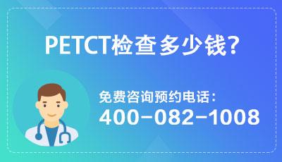 PETCT可以检查疾病或者非疾病身体活动吗?