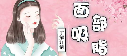 """面部吸脂有哪些术后的饮食""""雷区""""?面部吸脂能不能吃韭菜饺子?"""