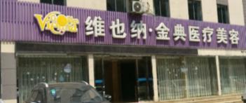 杭州维也纳·金典医疗美容医院