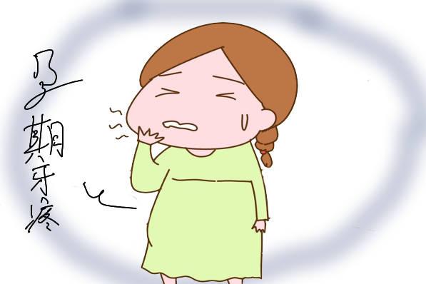 孕期牙齿疼痛怎么办?女性在备孕期和妊娠期的口腔保健应该注意什么呢?