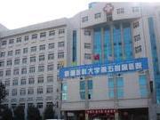 乌鲁木齐市友谊医院
