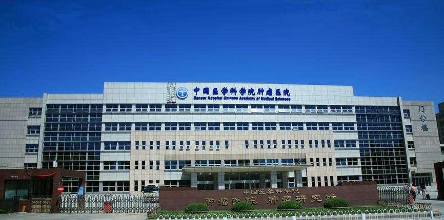 中国科学院合肥肿瘤医院伽玛刀中心