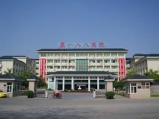 解放军第188医院PET-CT中心
