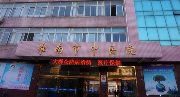 淮南市中医院整形美容专科