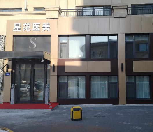 哈尔滨市星范医疗美容门诊部