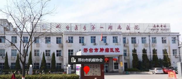 邢台市第一医院