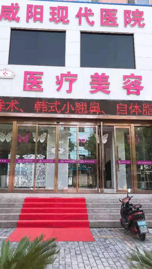 咸阳市咸阳现代医院