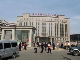 河北省医科大学第二医院