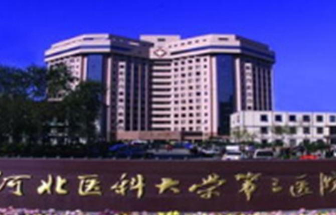 河北医科大学第三医院