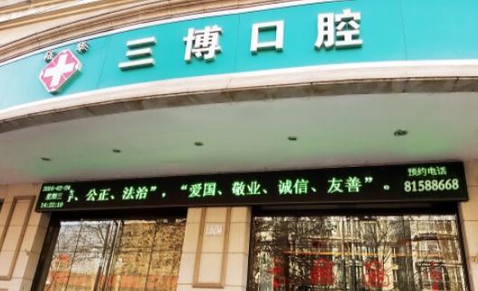 裕华金平三博口腔诊所