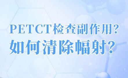 做完PETCT辐射多久能代谢_南京454医院PETCT中心
