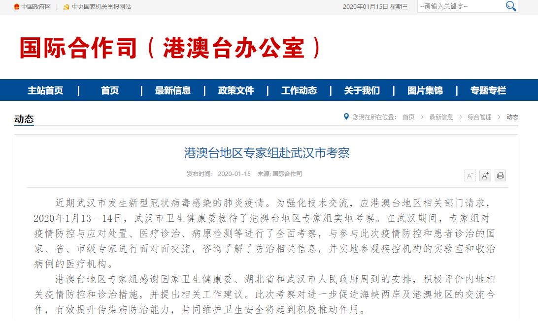 武汉市卫生健康委接待了港澳台地区专家组实地考察