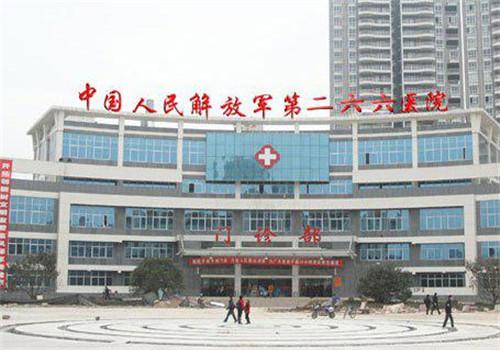 中国人民解放军第二六六医院(承德266医院)