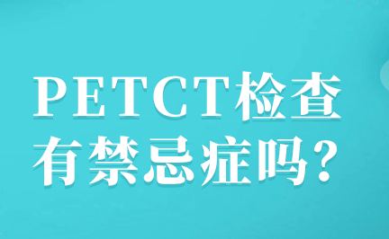 PETCT检查肿瘤的优势表现