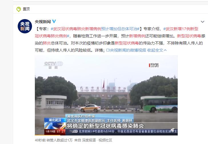 武汉累计62例新型冠状病毒肺炎病例