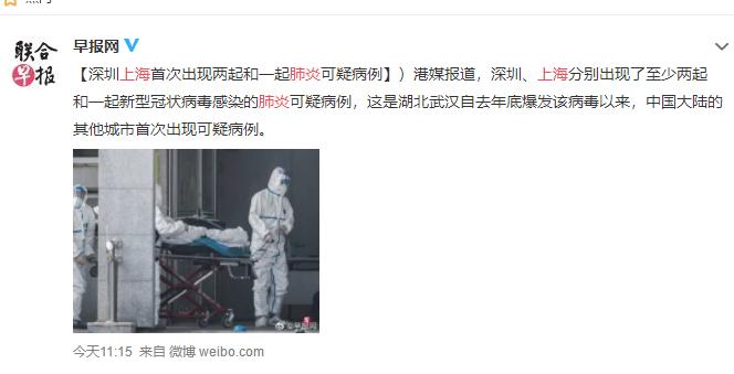 上海深圳各发现一例肺炎疑似患者,需警惕新型冠状病毒