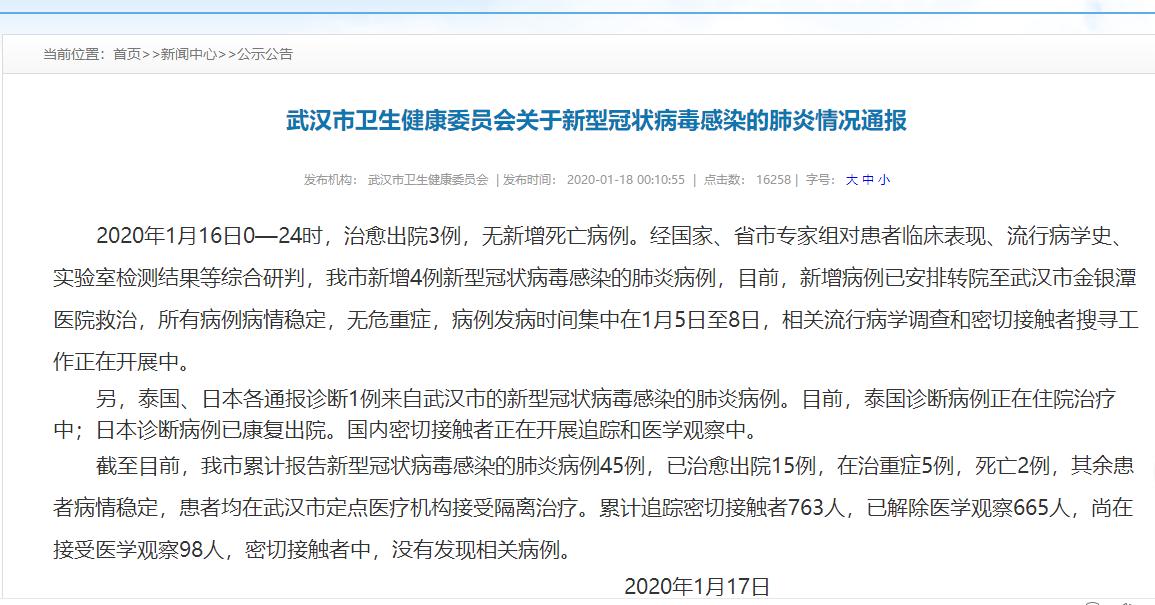 武汉今日通报新型冠状病毒感染肺炎病例最 新情况