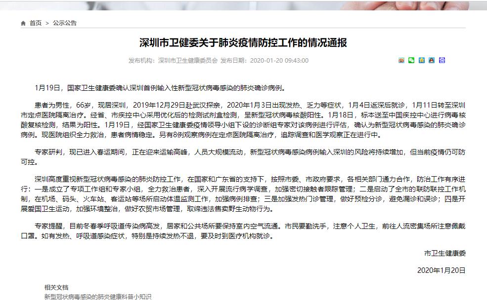 深圳:另有8例观察病例正隔离治疗