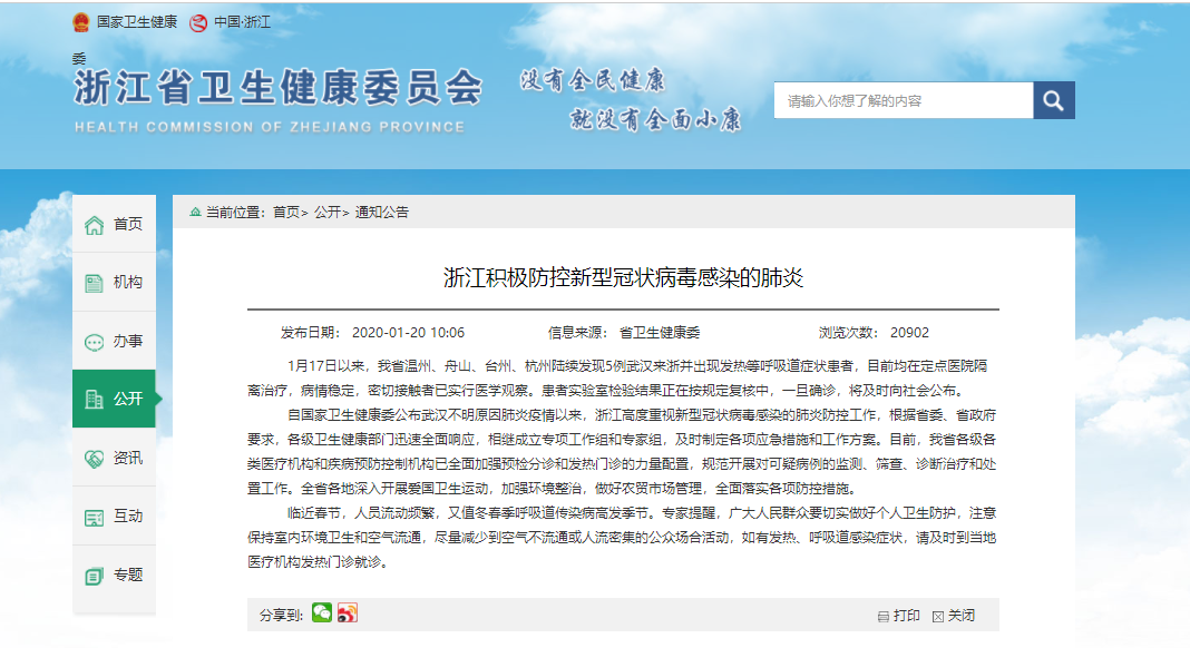 浙江积极防控新型冠状病毒感染的肺炎