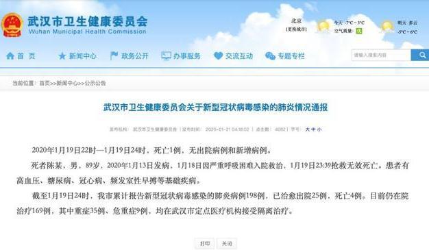 武汉卫生委员会疫情通报
