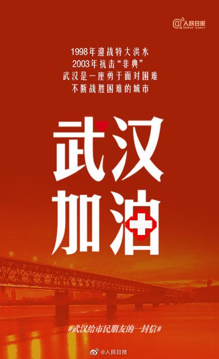 武汉给市民朋友的一封信:武汉新型冠状病毒肺炎加油!