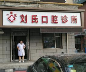 二道区刘氏口腔诊所