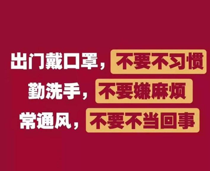 针对新型肺炎,武汉市新型肺炎防控指挥部发布通告