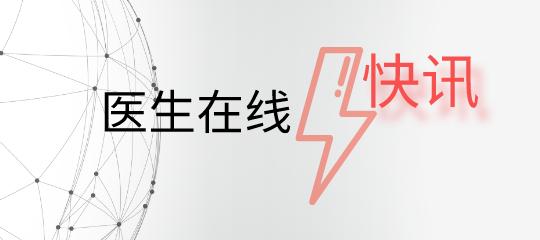 北京上海10省启动突发公共卫生事件一级响应!恶意传播病毒者可判7年!