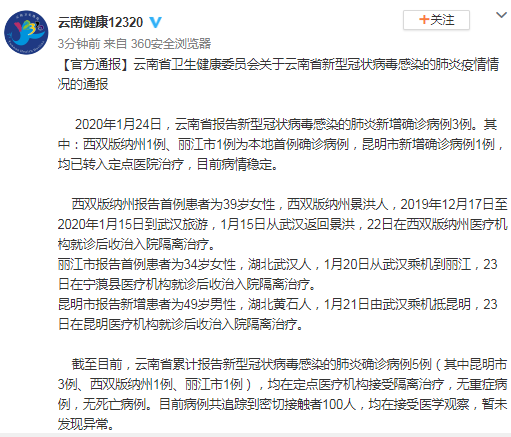 云南省累计报告新型肺炎确诊病例5例