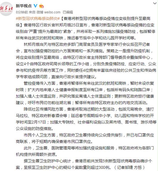 香港将新冠病毒感染疫情应变级别提升至最 高 级