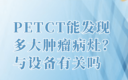 PETCT可以检查颅内淋巴瘤吗