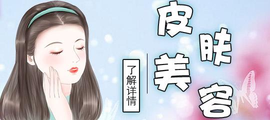 面颊部除皱术失败情况分为哪些?