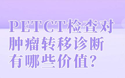 PETCT如此厉害,究竟可以检查哪些肿瘤