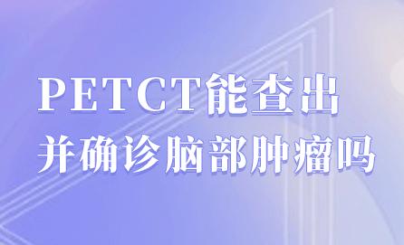 PETCT,让胶质瘤原形毕露