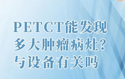 """""""利器""""PETCT在临床上运用于检查哪些方面?"""