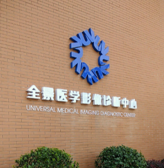 杭州全景医学影像诊断PETCT/PETMR中心