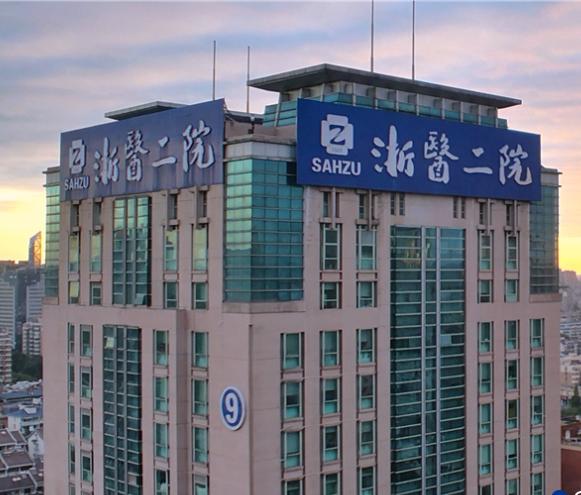 浙江大学医学院附属第二医院PET-CT中心