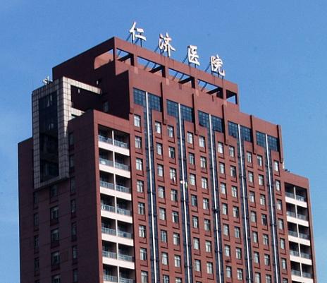 上海仁济医院PET-CT中心