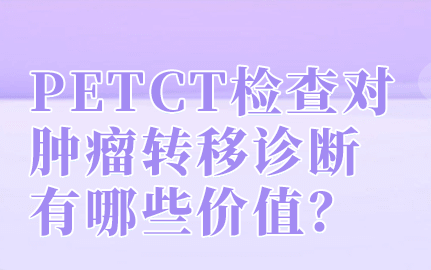 除了图像融合,PETCT还有哪些优势?