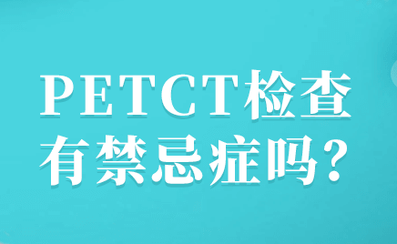 在进行心脏搭桥手术前可以做PETCT吗?
