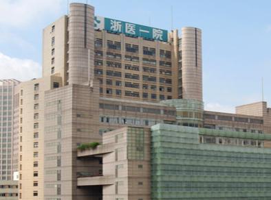浙江省第一医院PET-CT中心做petct检查需要准备多少时间?