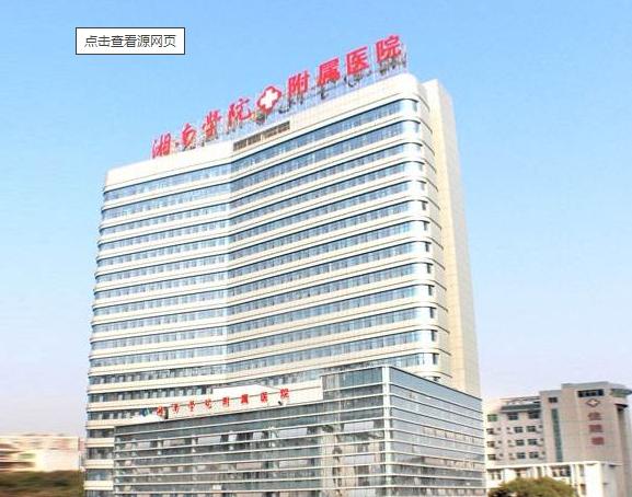 湘南学院附属医院PET-CT中心