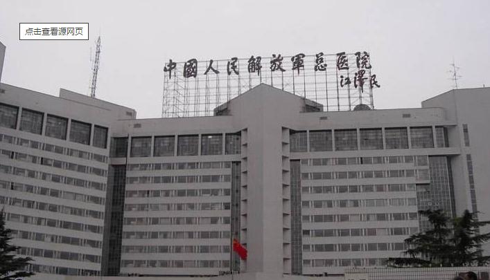 北京301医院PET-CT中心