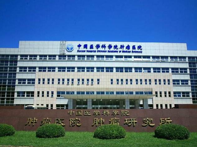 中国医学科学院肿瘤医院PET-CT中心